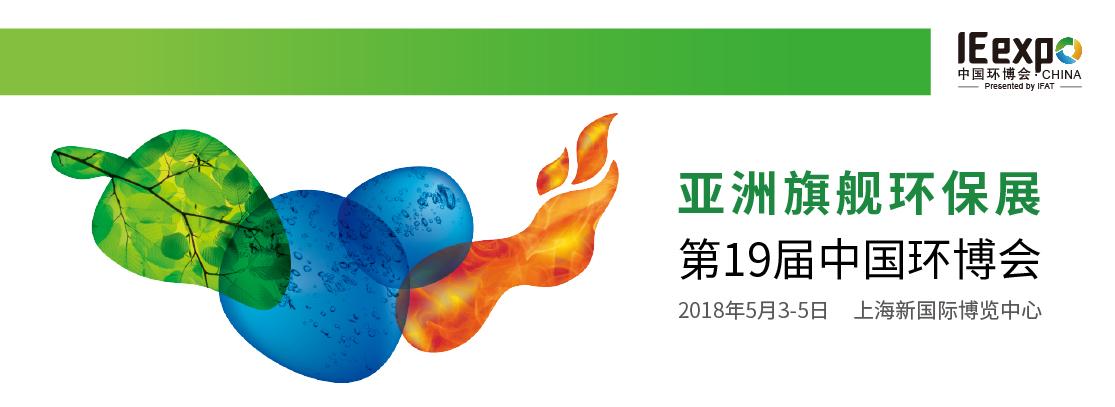 2018年中国环博会