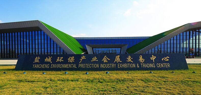 中国盐城环保科技城展厅