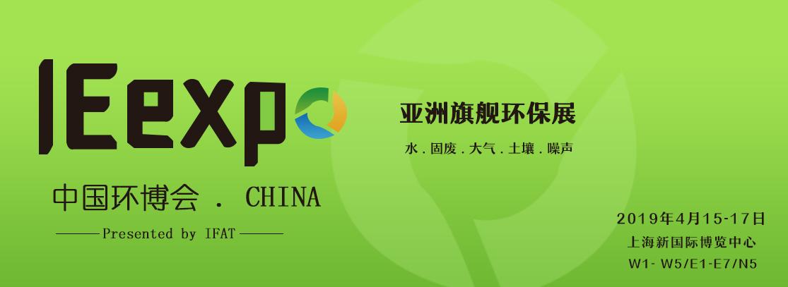 2019年中国环博会